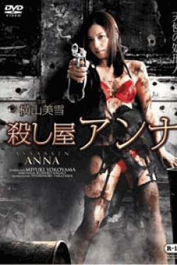 [DVD] 殺し屋アンナ