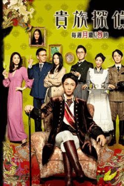 [DVD] 貴族探偵【完全版】(初回生産限定版)