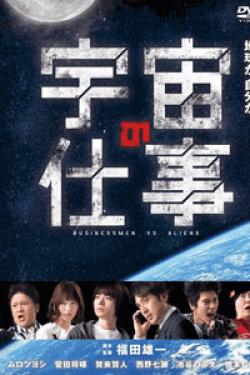 [DVD] 宇宙の仕事【完全版】(初回生産限定版)
