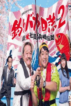 [DVD] 釣りバカ日誌Season2 新米社員浜崎伝助【完全版】(初回生産限定版)