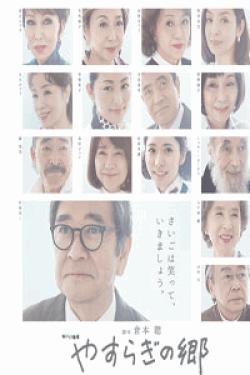 [DVD] やすらぎの郷【完全版】(初回生産限定版)