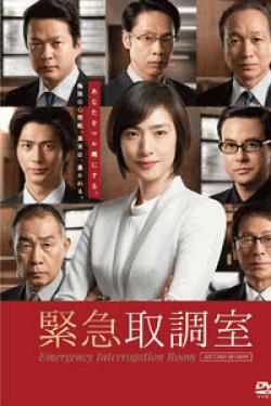 [DVD] 緊急取調室 SECOND SEASON【完全版】(初回生産限定版)