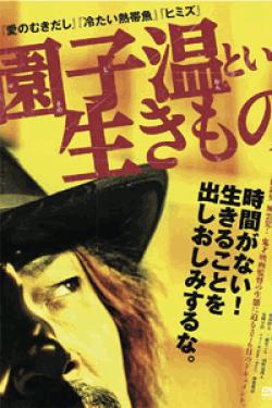 [DVD] 園子温という生きもの
