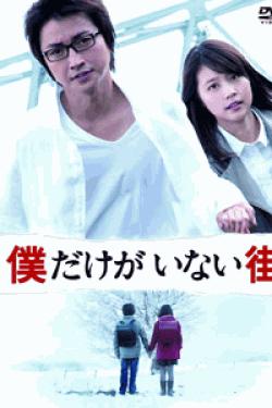 [DVD] 僕だけがいない街