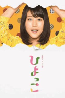 [DVD] 連続テレビ小説 ひよっこ1 2【完全版】(初回生産限定版)