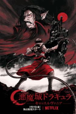 [DVD] 悪魔城ドラキュラ