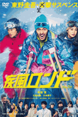 [DVD] 疾風ロンド