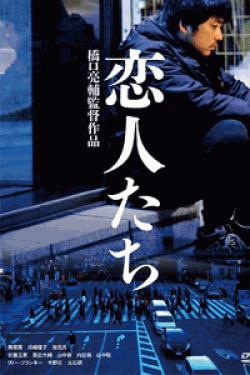 [DVD] 恋人たち