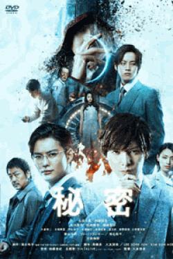 [DVD] 秘密 THE TOP SECRET