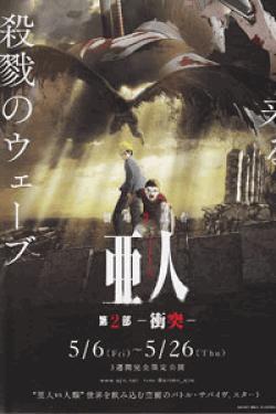 [DVD] 亜人 第2部‐衝突‐