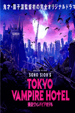 [DVD] TOKYO VAMPIRE HOTEL【完全版】(初回生産限定版)