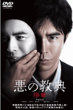 [DVD] 悪の教典 -序章-「邦画DVD ミステリー」