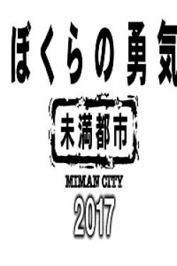 [DVD] ぼくらの勇気 未満都市2017