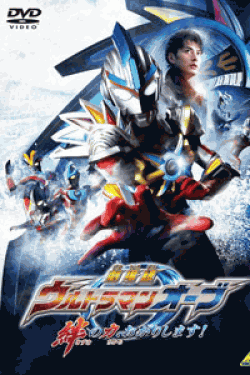 [DVD] 劇場版ウルトラマンオーブ 絆の力、おかりします!