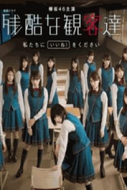 [DVD] 残酷な観客達【完全版】(初回生産限定版)