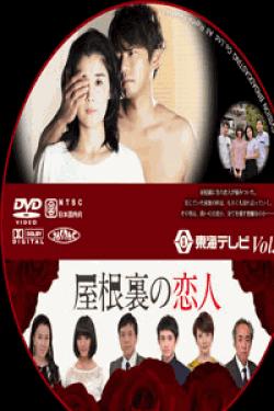 [DVD] 屋根裏の恋人【完全版】(初回生産限定版)