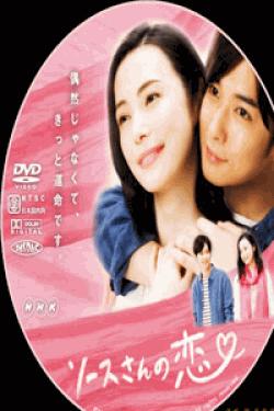 [DVD] ソースさんの恋【完全版】(初回生産限定版)
