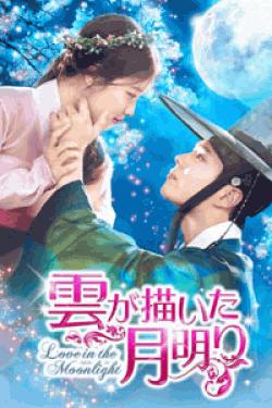 [DVD] 雲が描いた月明りDVD-BOX1+2【完全版】(初回生産限定版)