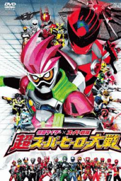 [DVD] 仮面ライダー×スーパー戦隊 超スーパーヒーロー大戦