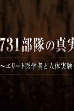 [DVD] 731部隊の真実 ~エリート医学者と人体実験~