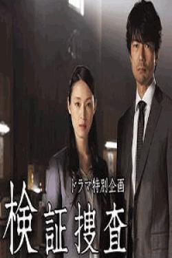 [DVD] ドラマ特別企画 堂場瞬一サスペンス 『検証捜査』