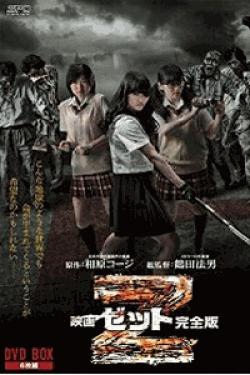 [DVD] 映画 Z 完全版