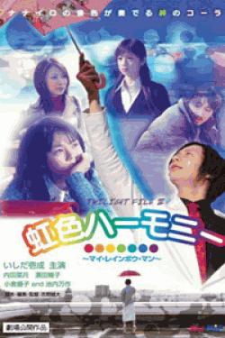 虹色ハーモニー~マイ・レインボウ・マン~TWILIGHT FILE IV