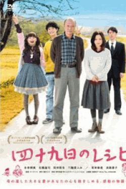 [DVD] 四十九日のレシピ