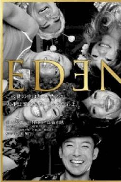 [DVD] EDEN