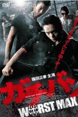 [DVD] ガチバン WORST MAX