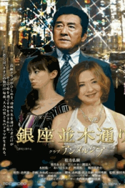 [DVD] 銀座並木通り クラブアンダルシア