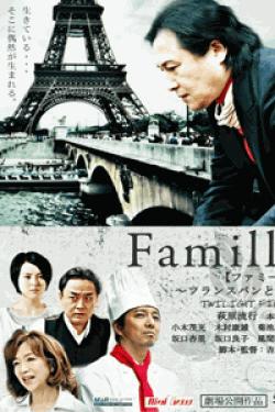 Famille 【ファミーユ】~フランスパンと私~