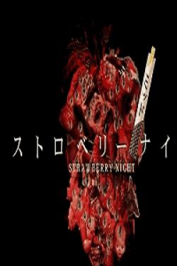 [DVD] ストロベリーミッドナイト