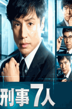 [DVD] 刑事7人 III【完全版】(初回生産限定版)