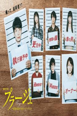[DVD] プラージュ ~訳ありばかりのシェアハウス~【完全版】(初回生産限定版)