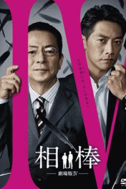 [DVD] 相棒-劇場版IV-首都クライシス 人質は50万人!特命係 最後の決断