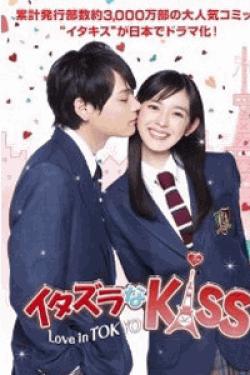 [DVD] イタズラなKiss~Love in TOKYO