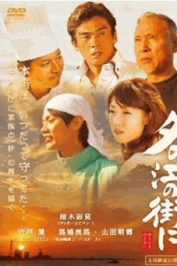[DVD] 夕の江の街に