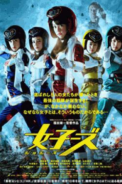 [DVD] 女子ーズ