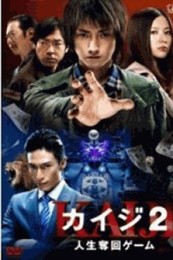 [DVD] カイジ2 人生奪回ゲーム
