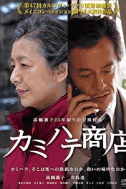 [DVD] カミハテ商店