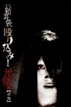 [DVD] 怪談新耳袋 殴り込み!<地獄編 前編>