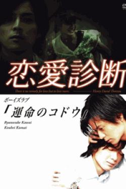 [DVD] 恋愛診断 ボーイズラブ 運命のコドウ