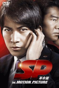 [DVD] SP 革命篇