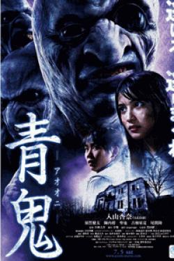 [DVD] 青鬼