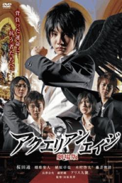 [DVD] アクエリアンエイジ 劇場版