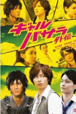 [DVD]ギャルバサラ外伝