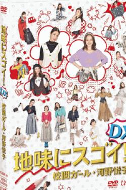 [DVD] 地味にスゴイ! DX 校閲ガール・河野悦子