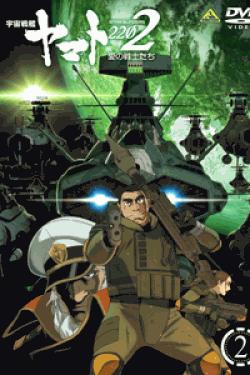 [DVD] 宇宙戦艦ヤマト2202 愛の戦士たち 2
