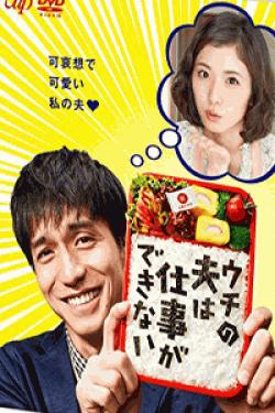 [DVD] ウチの夫は仕事ができない【完全版】(初回生産限定版)